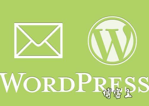 自定义WordPress默认电子邮件名称和地址 和 修改 WordPress 发送邮件的默认邮箱和发件人