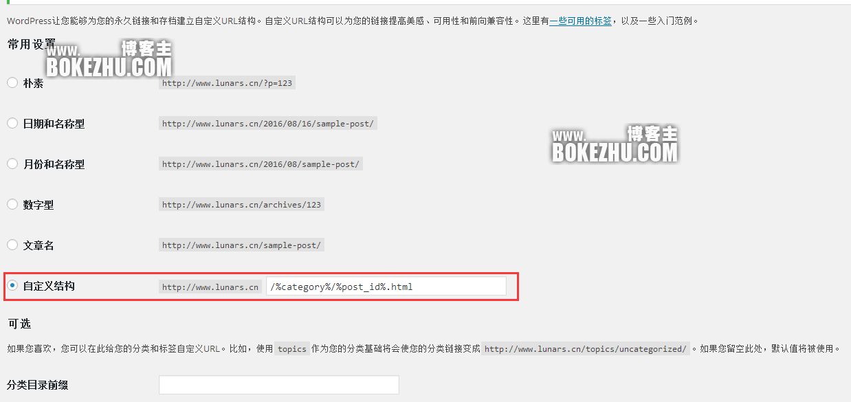 Nginx 设置wordpress 伪静态