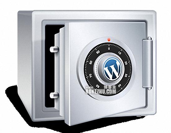 保持 WordPress 安全性有效措施汇总