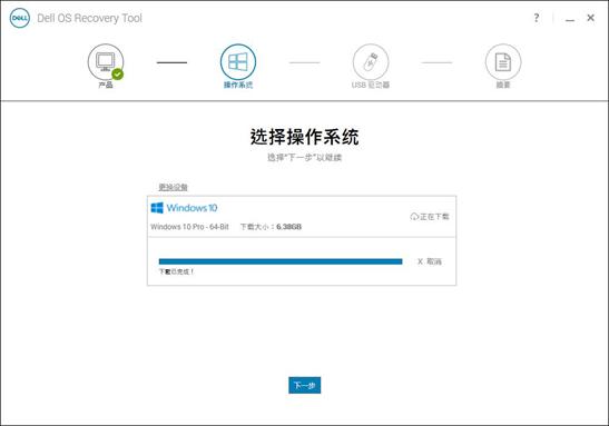 使用Dell OS Recovery Tool制作Windows恢复U盘